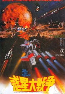 220px-War_in_Space_1977.jpg