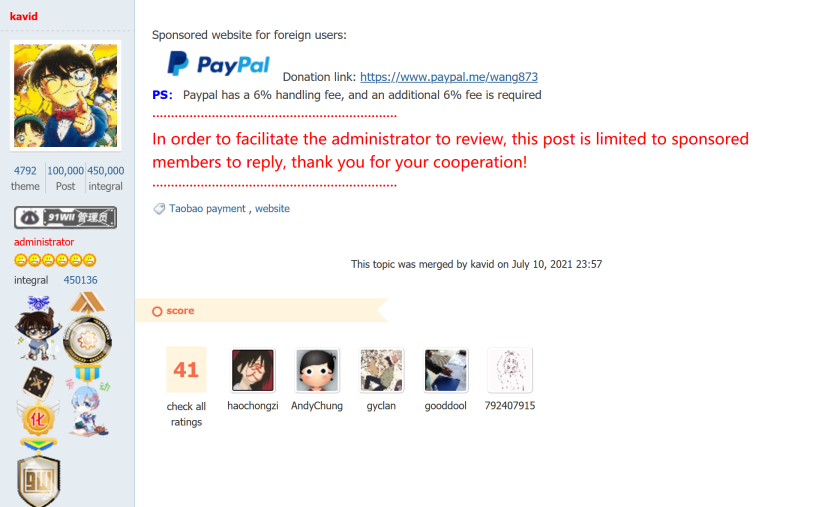 91wii_paypalk_Donation.png