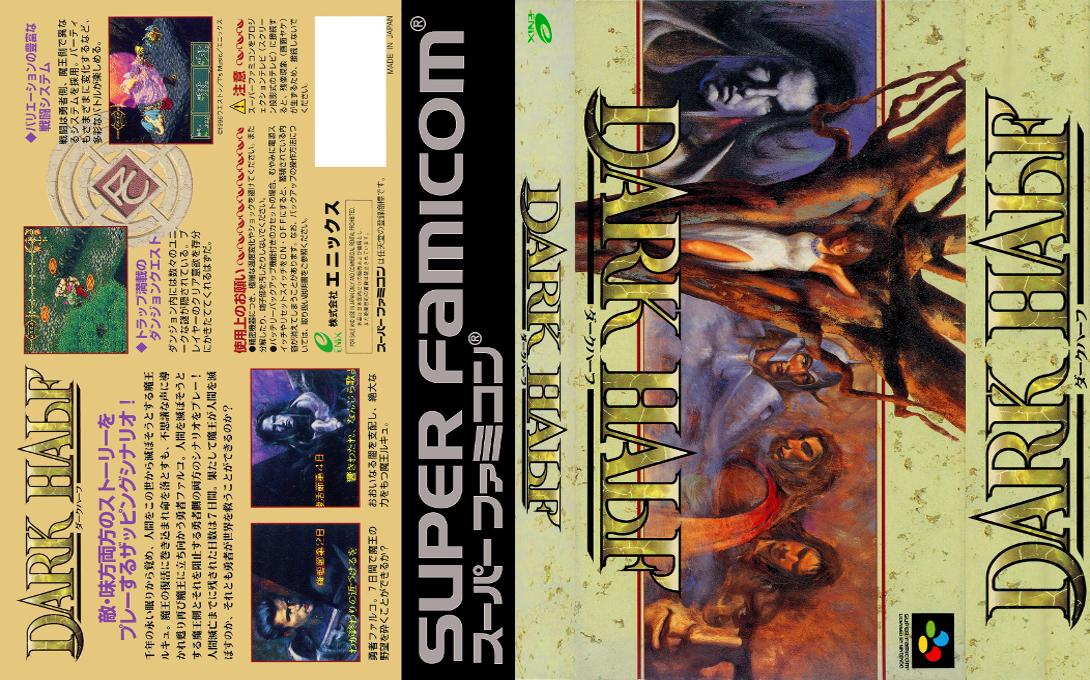 Dark Half_jp_shrunken_spine.png