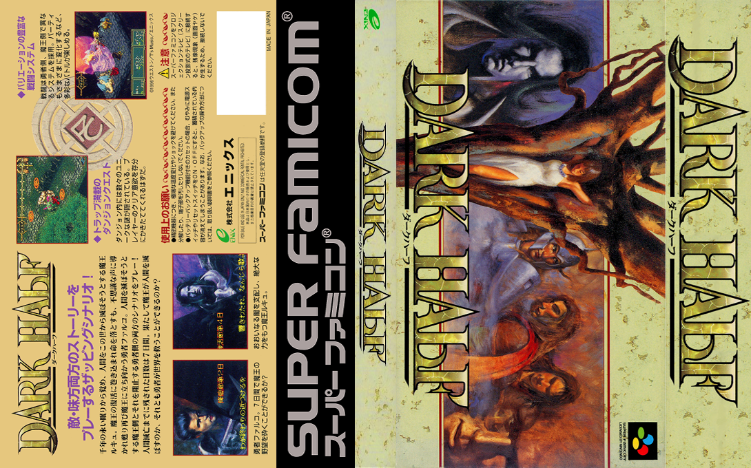 Dark Half_shrunken_spine_jp_retail_toprightsideup.png