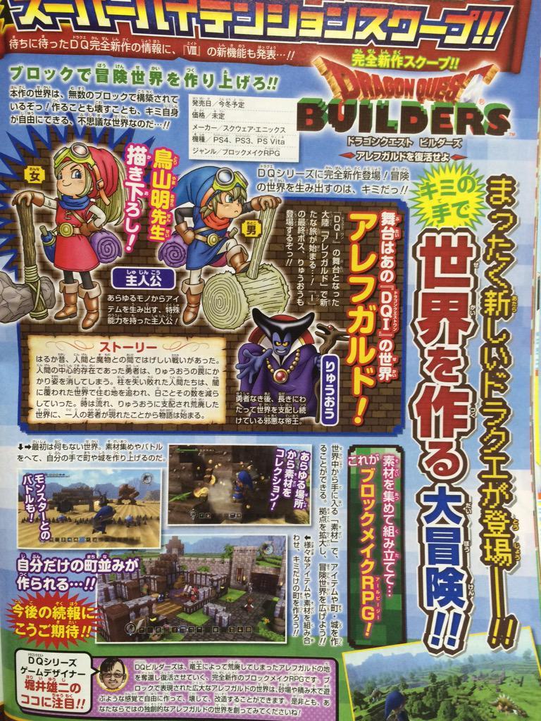 Dragon-Quest-Builders-Scan_07-09-15.jpg