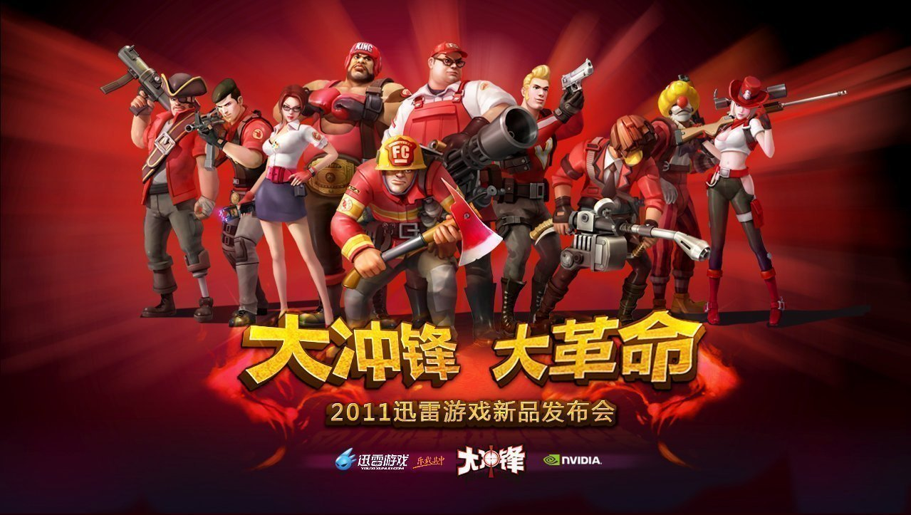 final-combat-team-fortress-2-chinese-rip-off-troy-horton-evilcontrollers1.jpg