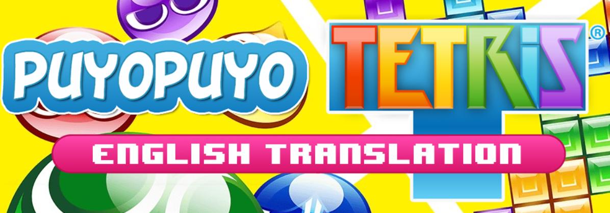 PuyoPuyo2 Lat Headder 02.png