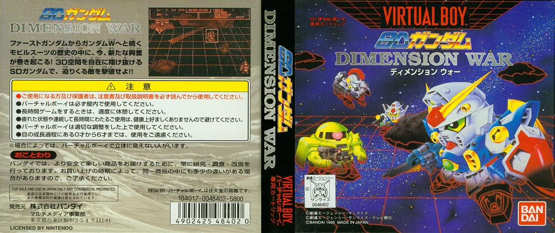 SD Gundam - Dimension War (Japan).png
