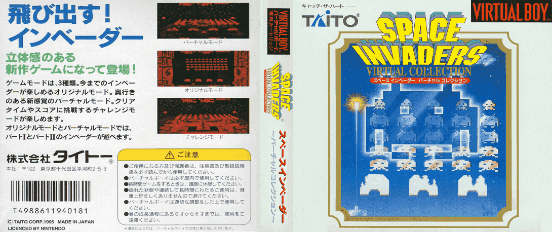 Space Invaders - Virtual Collection (Japan).png