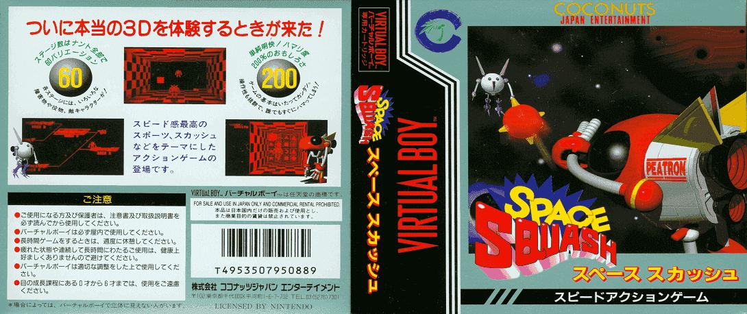 Space Squash (Japan).png