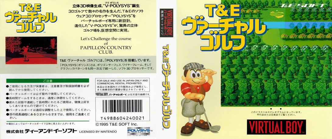 T&E Virtual Golf (Japan).png