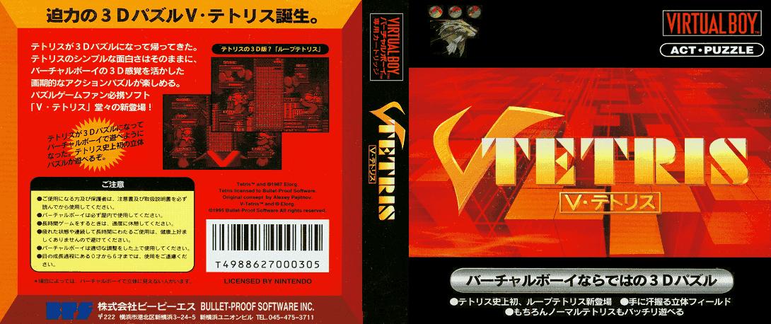 V-Tetris (Japan).png