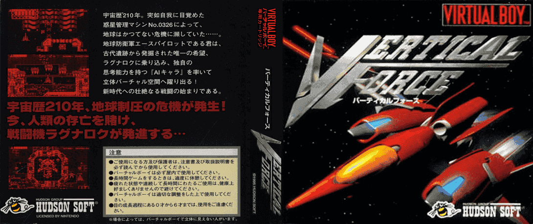 Vertical Force (Japan).png
