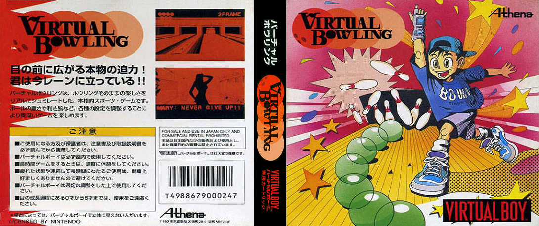 Virtual Bowling (Japan).png
