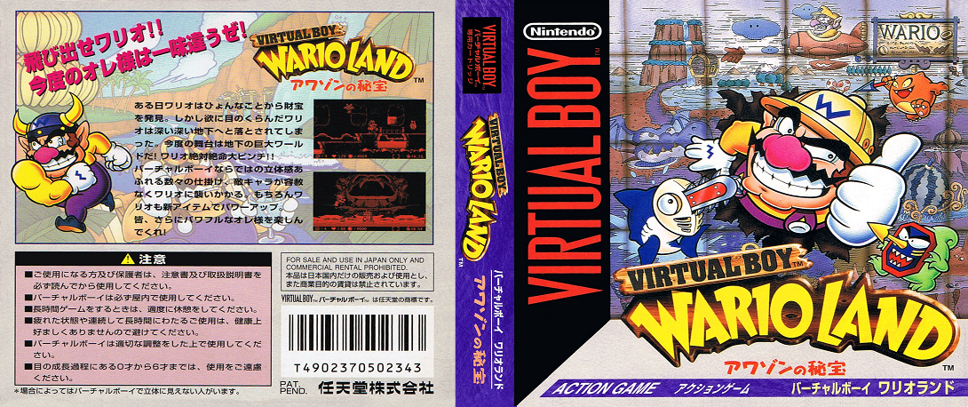 Virtual Boy Wario Land (Japan).png