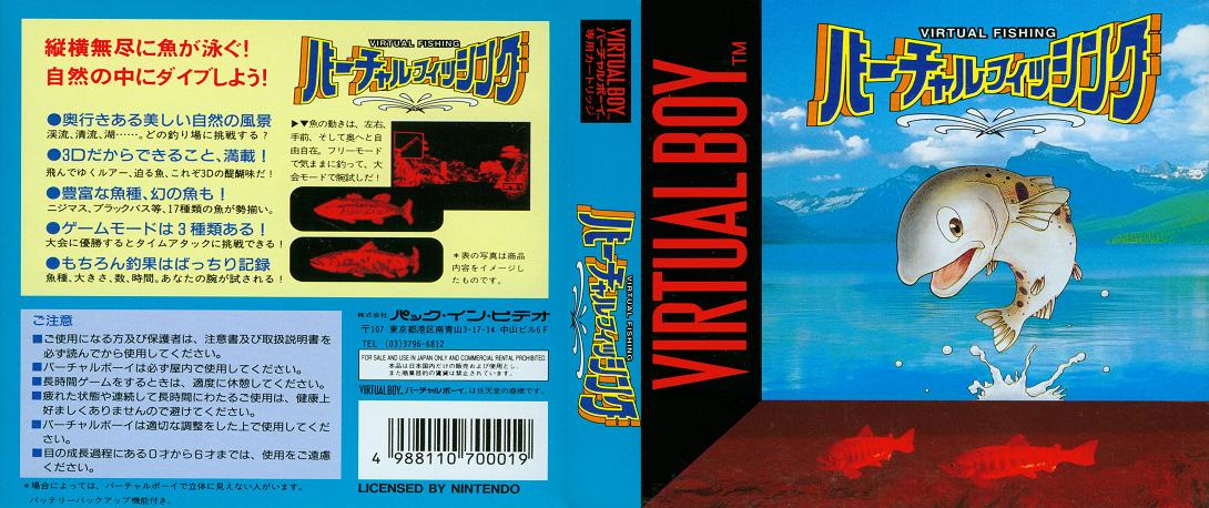 Virtual Fishing (Japan).png