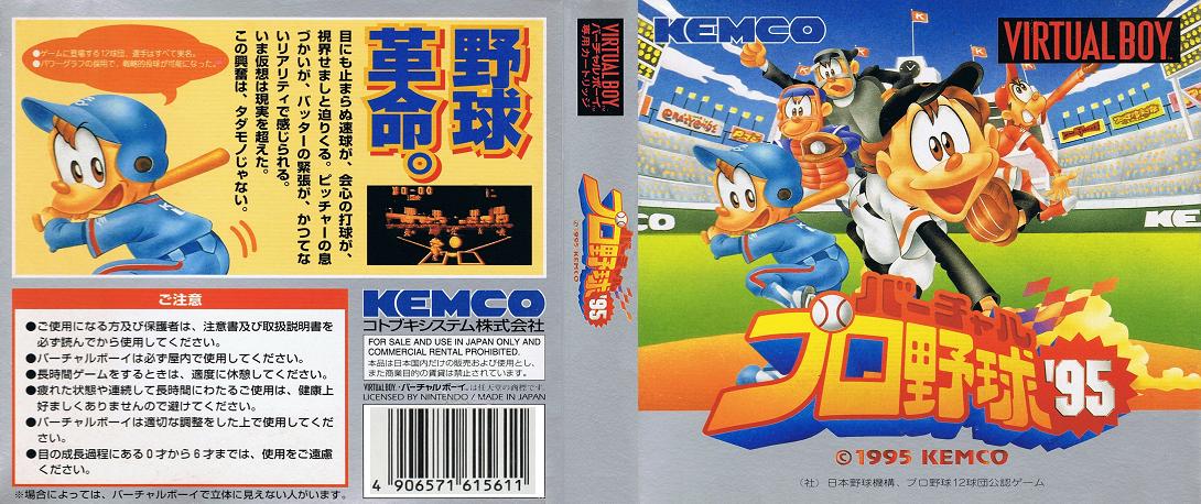 Virtual Pro Yakyuu '95 (Japan).png