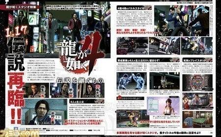 Yakuza-4-PS4_Famitsu_2.jpg