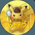 detectivepikachu-badge-front-jp@gtn.png