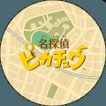 detectivepikachu-badge-back-jp@gtn.png