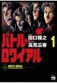 Battle_Royale_manga_vol_1.jpg